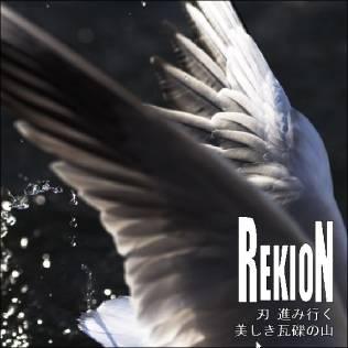 Rekion - 刃 進み行く/美しき瓦礫の山