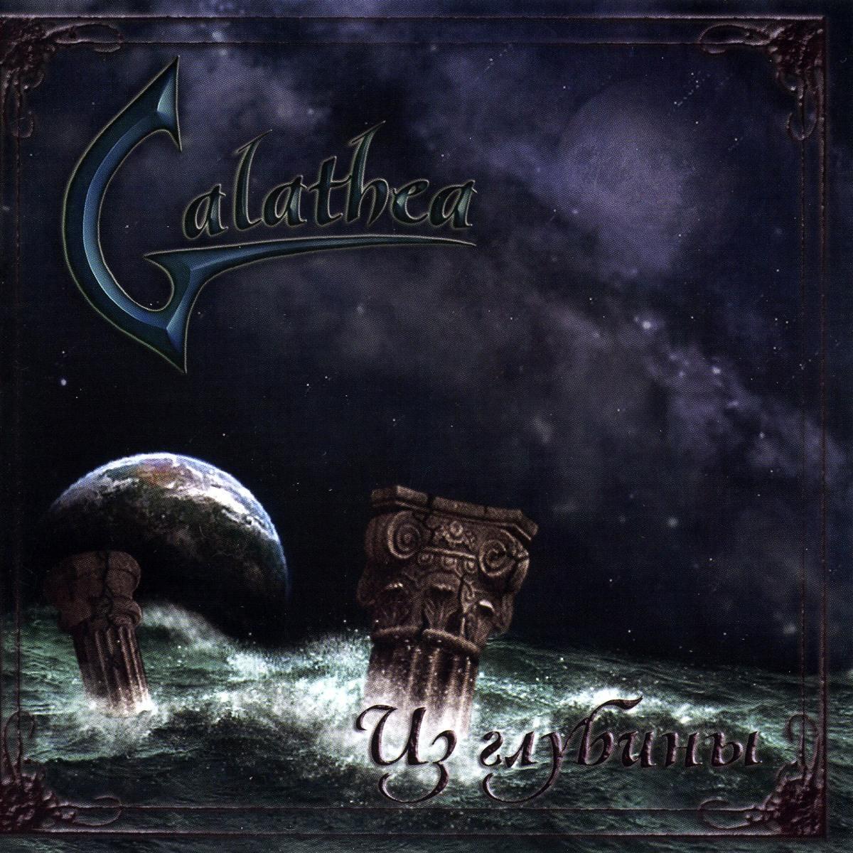 Galathea - Из глубины