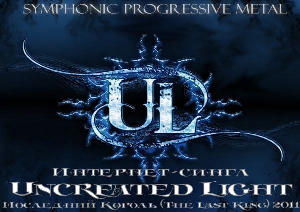 Uncreated Light - Последний король