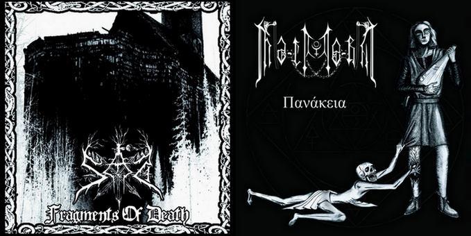 Sad / Malmort - Fragments of Death / Πανάκεια