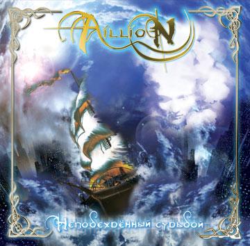 Aillion - Непобеждённый судьбой