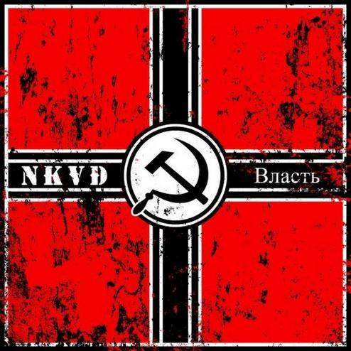 N.K.V.D. - Власть