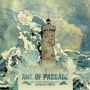 Ark of Passage - Живые нити