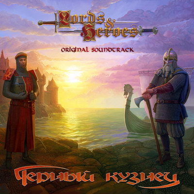 Чёрный Кузнец - Lords & Heroes: Original Soundtrack