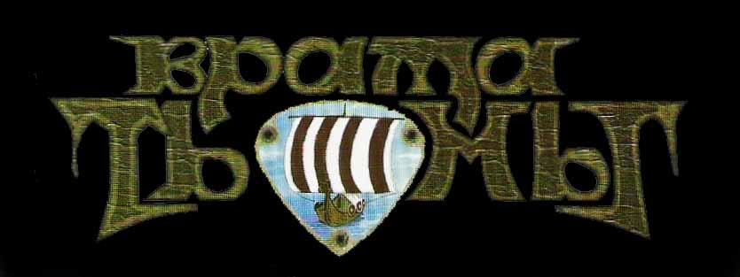 Врата Тьмы - Logo