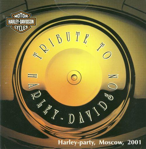 Мастер / Ария - Tribute to Harley-Davidson II
