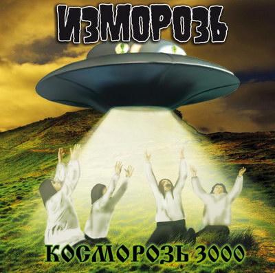 Изморозь - Косморозь 3000