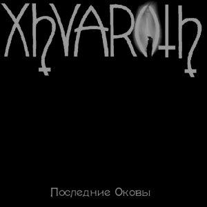 Xhvaroth - Последние оковы