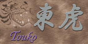東虎 - Logo