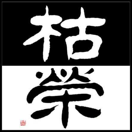 Kurong Music