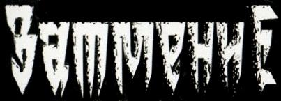 Затмение - Logo