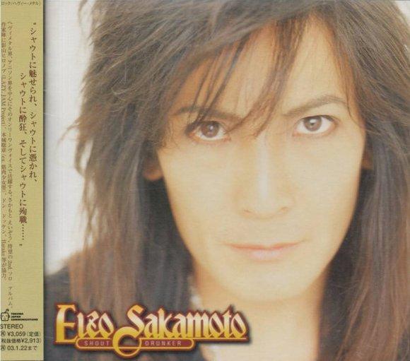 Eizo Sakamoto - Shout Drunker