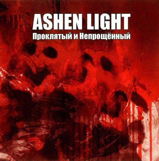 Ashen Light - Проклятый и непрощённый
