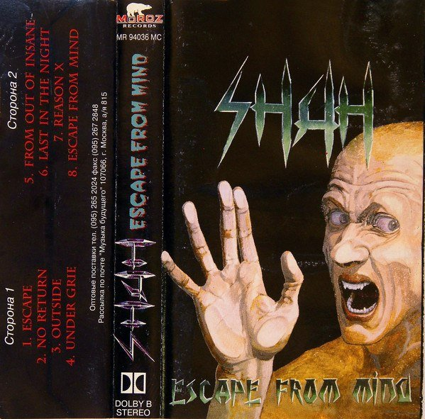 Shah - Escape from Mind