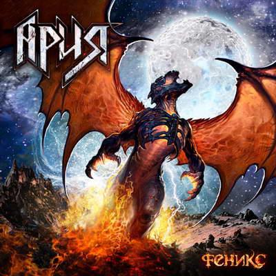 Ария - Феникс