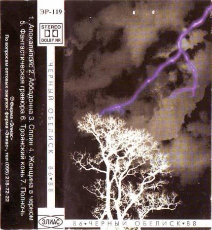Чёрный Обелиск - 1986-1988