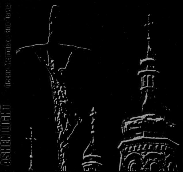 Ashen Light - Песни мёртвых / Зов тьмы