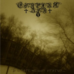 Епархия Зла - Безвременная Апатия