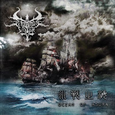 Screaming Savior - 永战之海 / Ocean of Asura