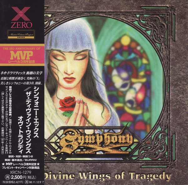 Symphony X — The Divine Wings of Tragedy (1996)