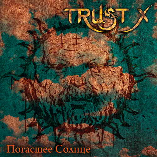 Trust X - Погасшее солнце