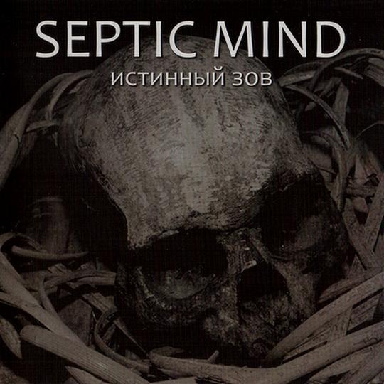 Septic Mind - Истинный Зов
