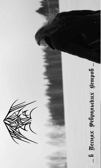 Frosset Skog - В песнях февральских ветров