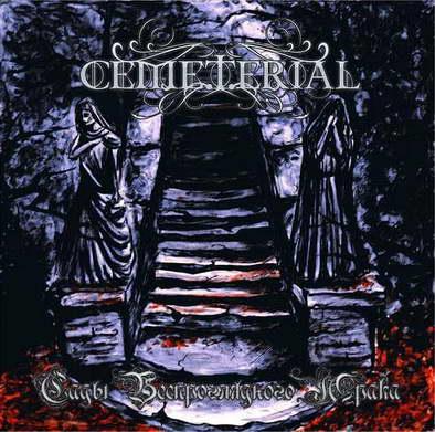 Cemeterial - Сады беспроглядного мрака