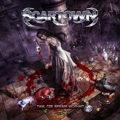 Scartown - Там, где время молчит
