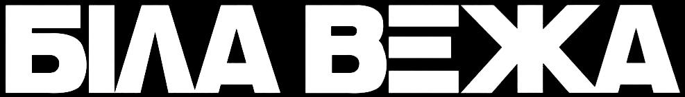 Біла Вежа - Logo