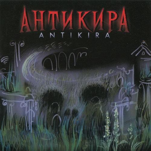 Антикира - Antikira