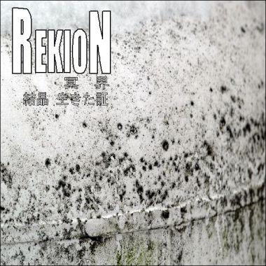 Rekion - 冥界 / 結晶 生きた証