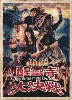 閃靈 - 醒靈寺大決戦 / Final Battle at Sing Ling Temple