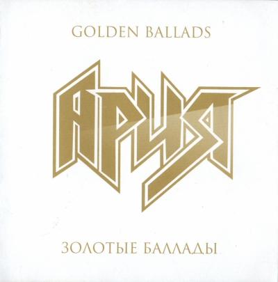 Ария - Золотые баллады