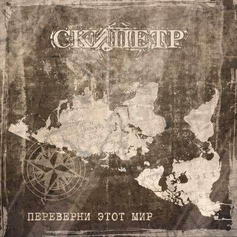 Скипетр - Переверни этот мир