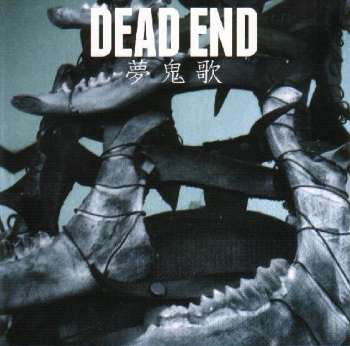 Dead End - 夢鬼歌
