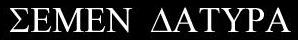 Semen Datura - Logo