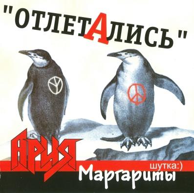 Margenta - Отлетались