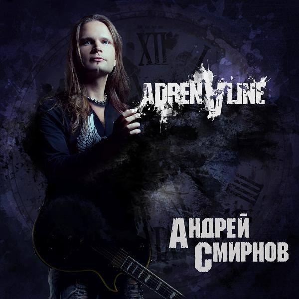 Андрей Смирнов - Adrenalinе