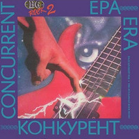 Era / Конкурент - BG Rock 2