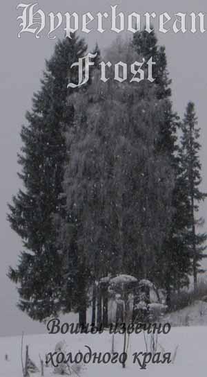 Hyperborean Frost - Воины извечно холодного края