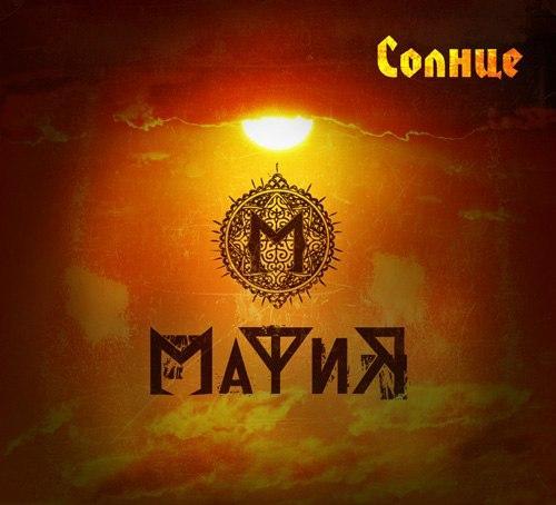 Мафия - Солнце