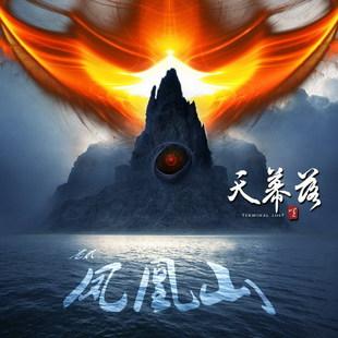 天幕落 / Terminal Lost - 卷贰 凤凰山 / Volume II: Fengyangshan (2012)
