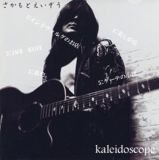 Eizo Sakamoto - Kaleidoscope