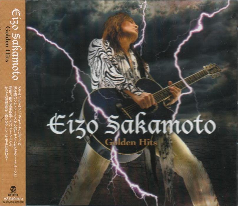 Eizo Sakamoto - Golden Hits