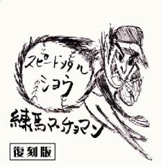 Eizo Sakamoto - スピードメタルショウ