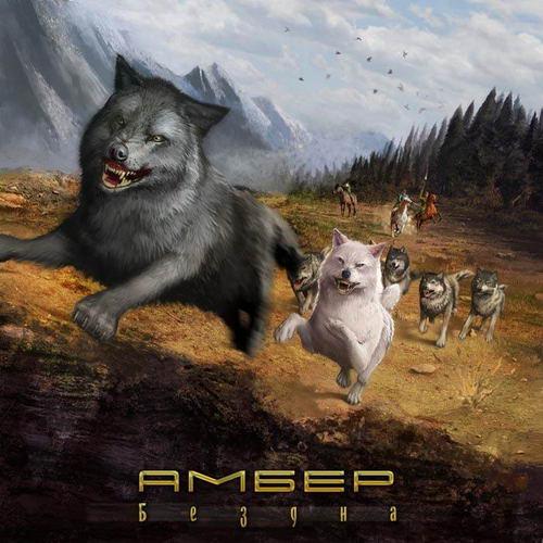 Ambehr - Бездна