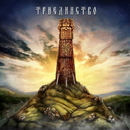 Опричь / Chur / Piarevaracień - Триединство