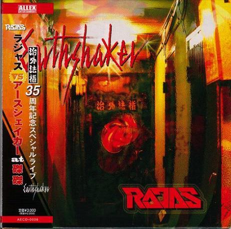"Earthshaker / Rajas - ""治外法権"" 35周年記念スペシャルライブ"