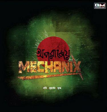 Mechanix - অপরাজেয়
